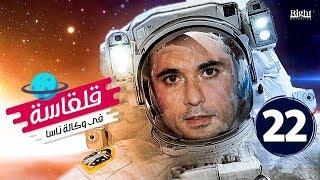 قلقاسة في وكالة ناسا - الحلقة الثانية والعشرون 22 - النجم أحمد عز ...