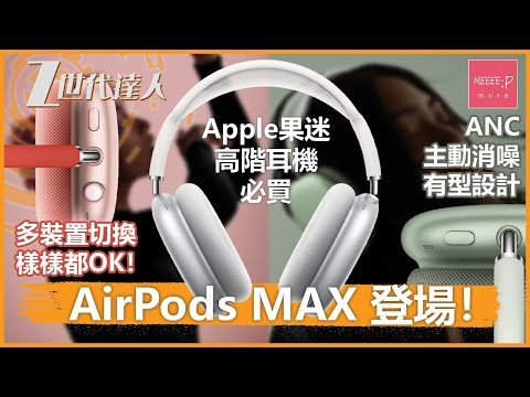 AirPods MAX 登場!ANC主動消噪 有型設計 多裝置切換 樣樣都OK! Apple果迷高階耳機必買!