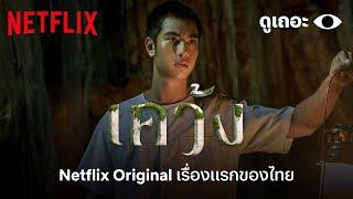 5 เหตุผลที่อยากให้ดู 'เคว้ง' (The Stranded) 'ดูเถอะพี่ขอ'   Why We Watch   Netflix