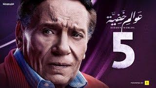 Awalem Khafeya Series - Ep 05   عادل إمام - HD مسلسل عوالم خفية ...