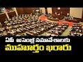 ఏపీ  అసెంబ్లీ సమావేశాలకు ముహూర్తం ఖరారు AP Assembly Session | TV5 News Digital