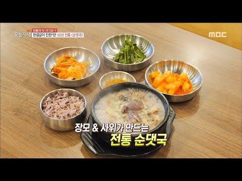 [TASTY]  Korean Blood Sausage Soup , 생방송오늘저녁 20181116
