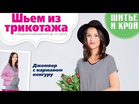 ШиК: Шитье и крой. Шьем из трикотажа. Meine Nähmode. № 11/2018 (ноябрь) Видеообзор. Листаем