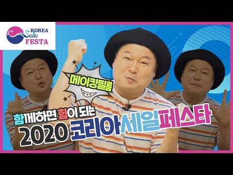 함께하면 힘이 되는 2020 코리아세일페스타 메이킹필름 대대대공개~