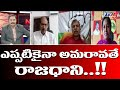 Congress Leader Tulasi Reddy on AP Capital Issue | News Scan | TV5 News