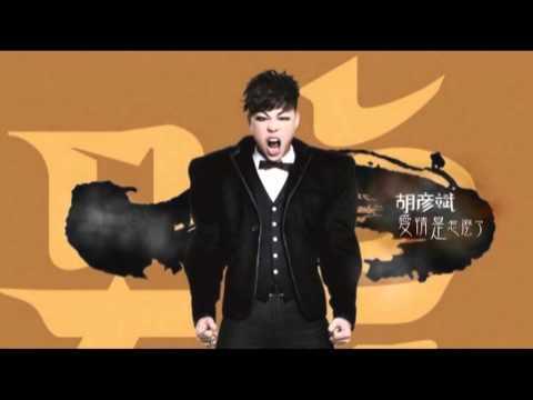 胡彥斌《愛情是怎麼了》