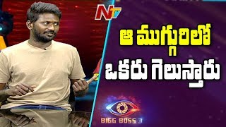 3 contestants in race to win Bigg Boss 3 Telugu title: Mah..