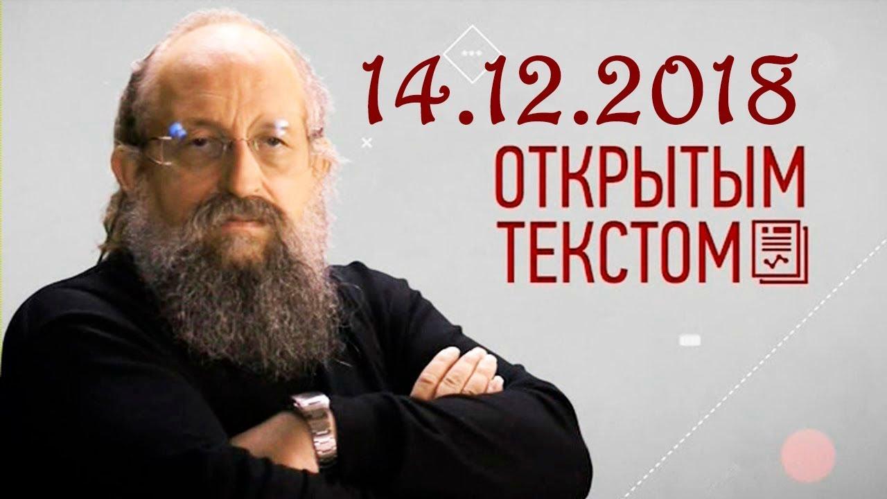 Анатолий Вассерман: Открытым текстом, 14.12.18