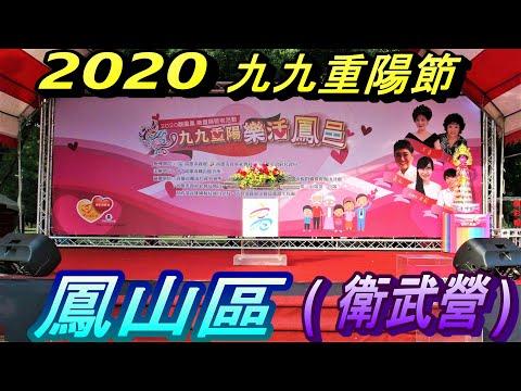2020九九重陽節 ------ 鳳山區 ( 衛武營 )