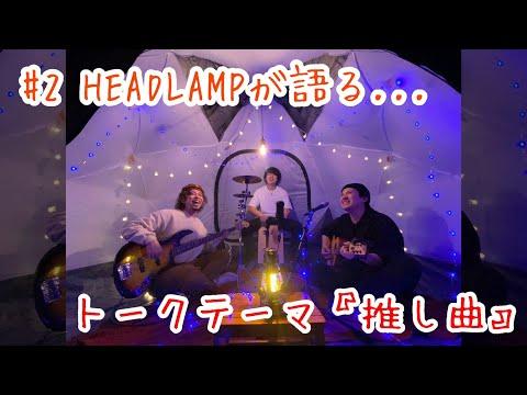 【推し曲】HEADLAMPが語る... らんきゃん第2回トークダイジェスト