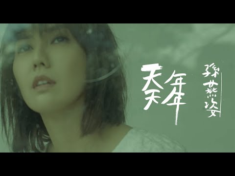 孫燕姿 天天年年 Official music video / Sun Yanzi A Day; A Year
