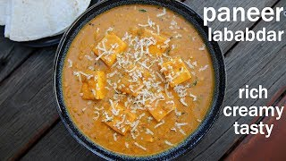 paneer lababdar recipe | पनीर लबाबदार रेसिपी  | how to make restaurant style paneer lababdar