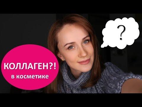 Коллаген в косметике?! Мифы и реальность photo