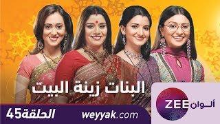 مسلسل البنات زينة البيت - حلقة 45 - ZeeAlwan     -