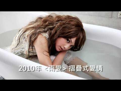 2005-2013年 楊丞琳抒情歌精選