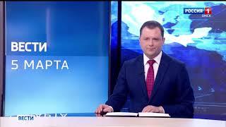 «Вести. Сибирь», эфир от 5 марта 2021 года