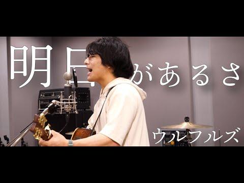 「明日があるさ / ウルフルズ」本気カバー covered by 須澤紀信