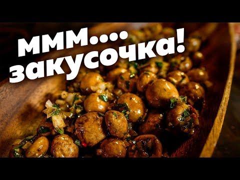 Мягкие НО ХРУСТЯЩИЕ закусочные грибасы! Элементарно и вкусно!