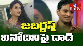 Jabardasth Vinod Responds On Attack Incident..