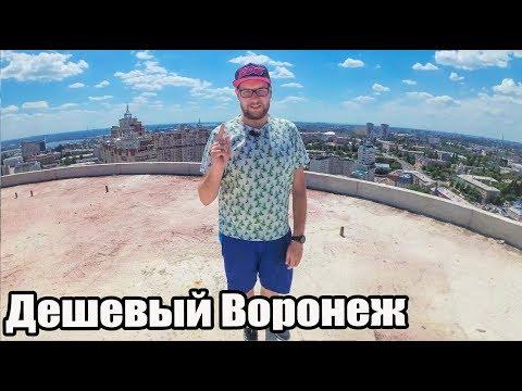 Дешево и Сердито. Вся недвижимость Воронежа photo