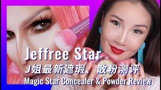 All ENG Jeffree Star Magic Star Concealer & Powder Review | J姐的最新遮瑕、散粉测评