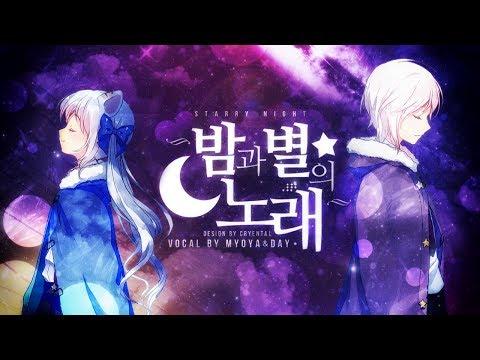 [데이x묘야] 밤과 별의 노래 (Starry Night) - 온유 & 이진아 (COVER)