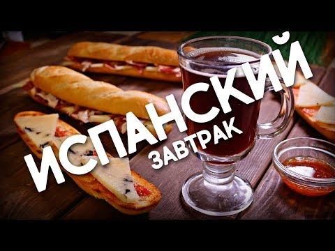 Рецепт   Испанский завтрак от Димы Фреско. Бутерброды бокадийос и тостадас