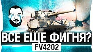FV4202 - Все еще фигня?
