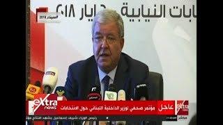 الآن| مؤتمر صحفي لوزير الداخلية اللبناني حول الانتخابات     -