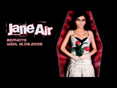 Jane Air - Волчата (Клубные сны) Уфа, 18.09.2006