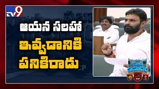 AP Assembly: Kodali Nani counter To Payyavula Keshav..