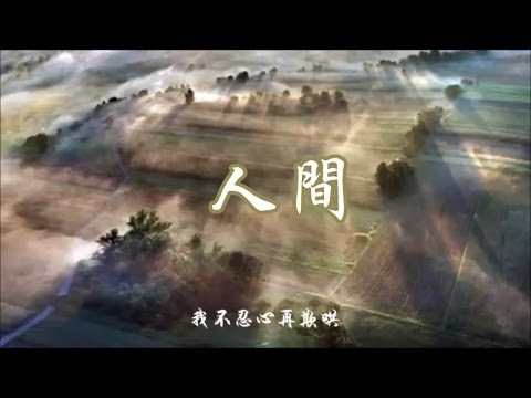 《人間 》 王菲 (词:林夕 曲:中岛美雪) Faye Wong