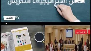 كيفية تسجيل المعلمين في موقع بنك المعرفة المصري ekb