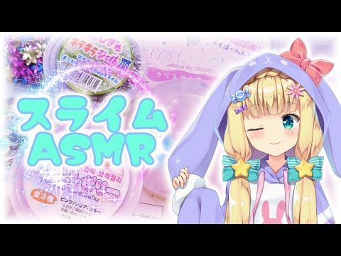 【ASMR】市販スライム3・・・