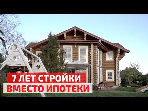 Большой дом из сруба по канадской технологии: 7 лет стройки вместо ипотеки // FORUMHOUSE
