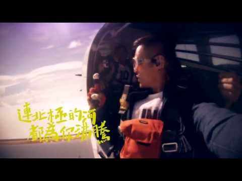 skydive gopro music vidio 范逸臣Van【什麼風把你吹來的What brings you here 】官方完整版 Official Music Video