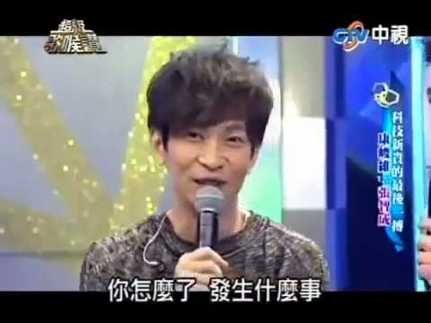 2013.03.30 張智成 R&B王子關主《末日之恋》超級歌喉贊 第一集