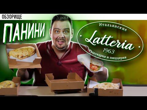 Доставка Latteria 1963 (Латтерия 1963) | Это не пицца