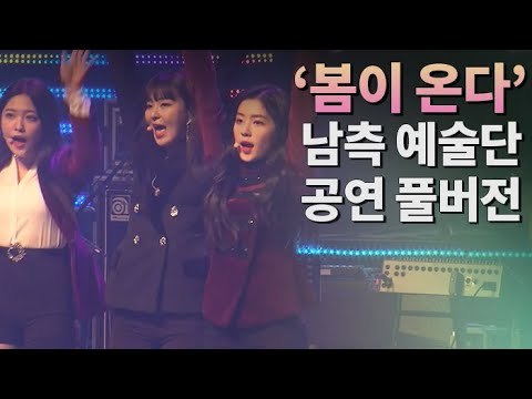 [하이라이트 풀버전] '봄이 온다'…예술단 평양공연 평화ㆍ협력 기원 / 연합뉴스TV (YonhapnewsTV)
