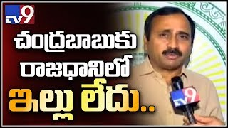 Alla Ramakrishna Reddy on budget allotted for AP capital-I..