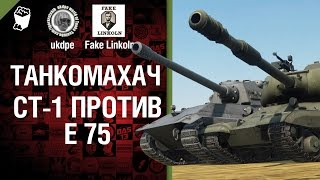 Танкомахач №10: E 75 против СТ-1 - от ukdpe Арбузный и Fake Linkoln