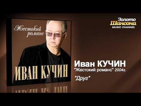 Иван Кучин - Друг (Audio)