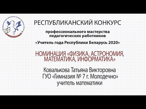 Математика. Ковалькова Татьяна Викторовна. 23.09.2020