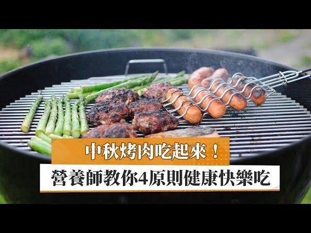 中秋烤肉吃起來! 營養師教你4原則健康快樂吃