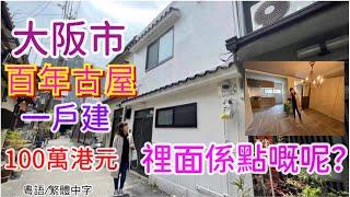 大阪市 百年古屋 一戶建 放售 究竟𥚃面係點嘅呢???