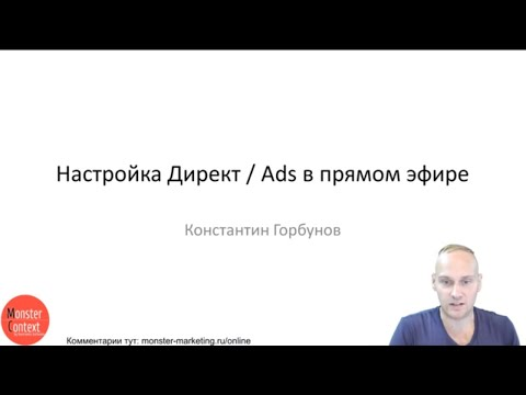 Настройка Яндекс Директ в живую (день1) + отвечаю на вопросы