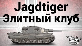 Jagdtiger - Элитный клуб