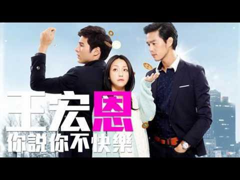 [JOY RICH] [新歌] 王宏恩 - 你說你不快樂(台劇白色之戀片尾曲)(完整發行版)