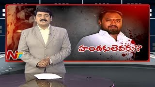 Focus : Who is Behind Cong Boddupalli Srinivas Murder..