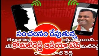 Komatireddy Rajagopal Audio Call Goes Viral On Social Medi..